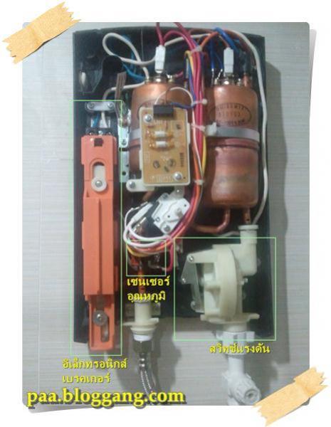 โมดิฟายเครื่องทำน้ำร้อนไฟฟ้า แก้ปัญหาน้ำร้อน น้ำเย็น ติดๆ ดับๆ ไม่เป็นดั่งใจ