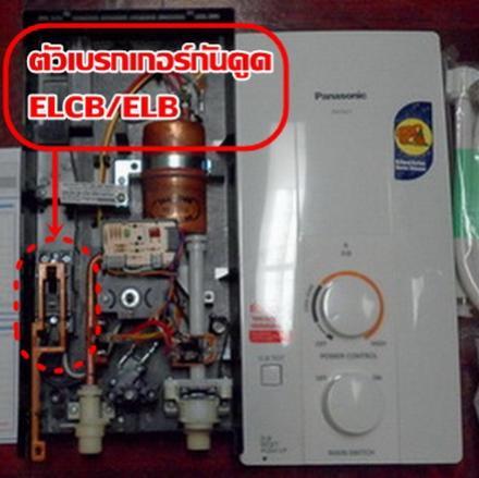 ระบบตัดกระแสไฟฟ้า ในเครื่องทำน้ำอุ่น เพียงพอหรือยัง