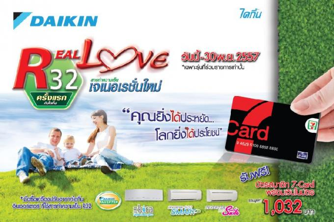 Daikin R32 Real Love ซื้อแอร์ R32 รับฟรี! บัตรสมาชิก 7 Card