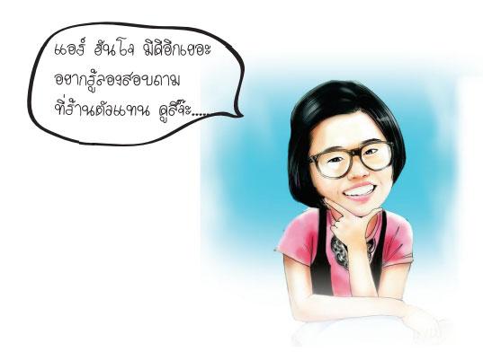 แอร์ฮันโจ (Hanjo) รุ่น Excellent แอร์คนไทย ที่คุณแม่บอกว่าประหยัด