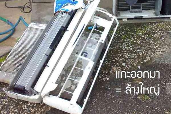 วิธีล้างแอร์ให้คุ้มค่า ในราคาถูกและ ไม่โดนหลอก !