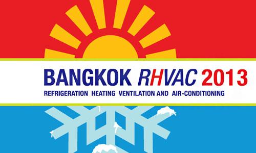 แบงค็อก อาร์ เอช แว็ค (Bangkok RHVAC 2013) งานแสดงสินค้าเครื่องปรับอากาศ