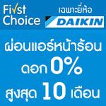ผ่อนแอร์ 0% First Choice