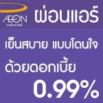 ผ่อนแอร์ 0.99% Aeon