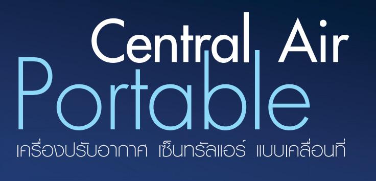 Central Air เซ็นทรัลแอร์ แอร์แบบเคลื่อนที่รุ่นใหม่