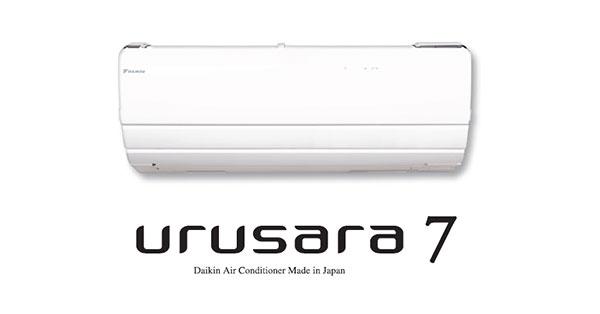ใหม่ แอร์ Daikin Urusara 7   อูรุซาระ 7 ความสบายเพื่อการประหยัด