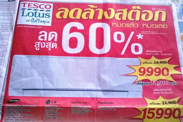 เรื่องเล็กๆ วิถีชีวิตคนไทย กับ เครื่องปรับอากาศ
