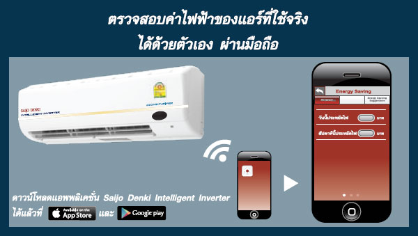 แอร์ Saijo Denki รุ่น Intelliegent Inverter ตรวจสอบค่าไฟได้ผ่านมือถือ